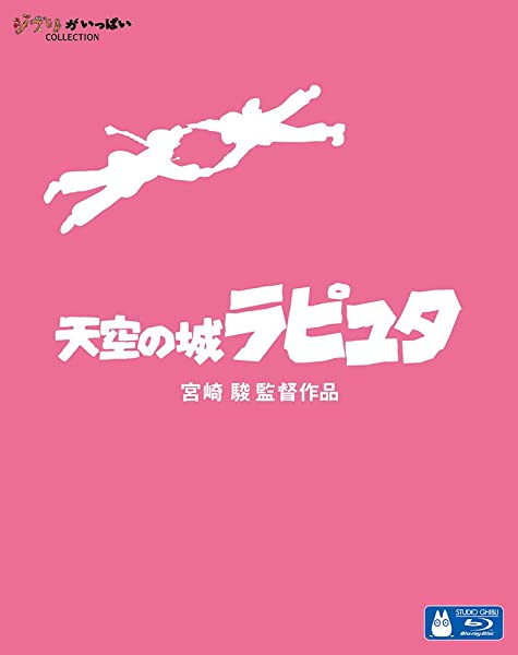 天空の城ラピュタ [Blu-ray]