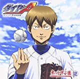 Radio CD - Radio CD Ace Of Diamond Net Koshien Vol.12 (CD+CD-ROM) [Japan CD] TBZR-652