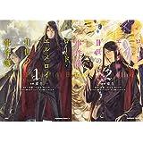 ロード・エルメロイII世の事件簿 1-2巻 新品セット