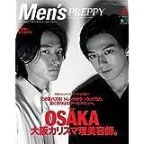 2019年8月号 カバーモデル:山﨑 賢人 さん & 新田 真剣佑 さん