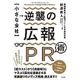 【小さな会社】逆襲の広報PR術