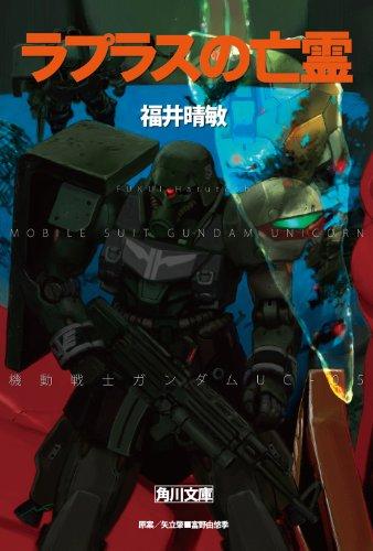 ラプラスの亡霊 機動戦士ガンダムUC(5) (角川文庫)