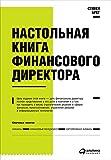 �а�тольна� книга финан�ового директора (Russian Edition)