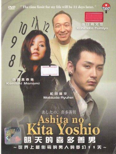 Ashita no Kita Yoshio Japan Tv Drama Digipak Boxset English Sub NTSC All Region