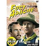 アパッチ砦 ( 日本語吹き替え ) DDC‐078 [DVD]