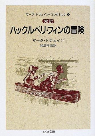 完訳 ハックルベリ・フィンの冒険―マーク・トウェイン・コレクション〈1〉 (ちくま文庫)