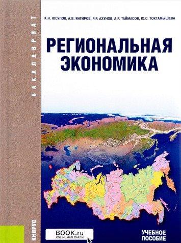 Download Regionalnaya ekonomika. Uchebnoe posobie pdf epub