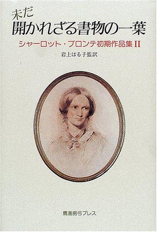 未だ開かれざる書物の一葉 (シャーロット・ブロンテ初期作品集)