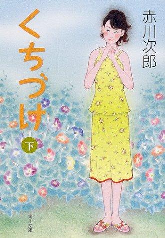 くちづけ〈下〉 (角川文庫)