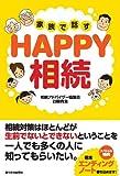 家族で話すHAPPY相続 (QP books)