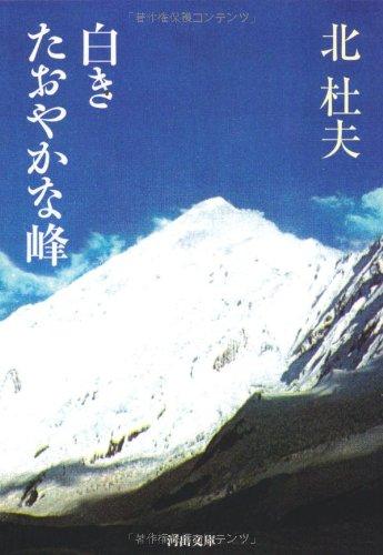 白きたおやかな峰 (河出文庫)