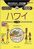 旅の指さし会話帳34 ハワイ(ハワイ英語) (旅の指さし会話帳シリーズ)