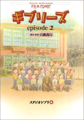 フィルムコミック ギブリーズ episode2 (アニメージュコミックススペシャル\u2015フィルム・コミック)