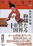中国の歴史 6 絢爛たる世界帝国 隋唐時代