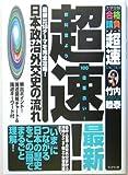 超速!日本政治外交史の流れ (ブックマン社大学受験・合格請負シリーズ)