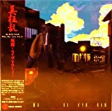 Live Vol.2 Who Ma (Japanese Mini Lp) by Bi Kyo Ran (0100-01-01)