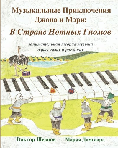 Musical Adventures of John and Mary: In the Land of Note-Gnomes: introduction to music in stories and drawings (Volume 2) (Russian Edition)