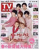 週刊TVガイド(関東版) 2019年 4/5 号 [雑誌]