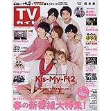 週刊TVガイド 2019年 4/5号