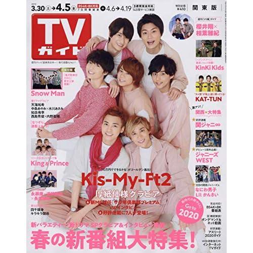 週刊TVガイド 2019年 4/5号 表紙画像