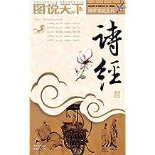 诗经 (图说天下. 国学书院系列)
