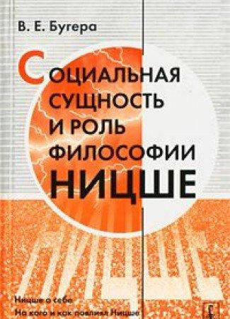 Price comparison product image social nature role Nietzsche 2 ed Sotsialnaya sushchnost i rol filosofii Nitsshe 2 e izd