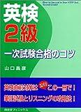 Tips for Grade 2 primary test pass Eiken (2003) ISBN: 4888962960 [Japanese Import]