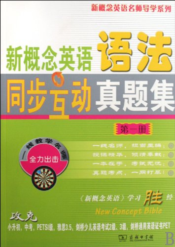 New Concept English Grammar Tests - Volume 1 (Chinese Edition) PDF