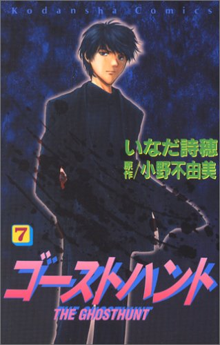 ゴーストハント(7) (講談社コミックスなかよし)