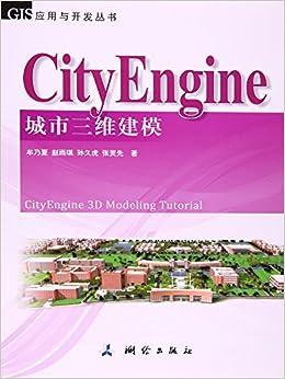 GIS应用与开发丛书:CityEngine城市三维建模: Amazon com: Books