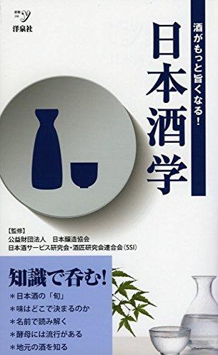 日本酒学 (新書y)
