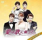 [DVD]愛は歌に乗ってDVD-BOX1(25枚組)