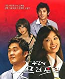 A Second Proposal Korean Tv Drama Dvd English Subtitle NTSC All Region (Korean Version by KBS Media) 8 Dvds 22 Episodes