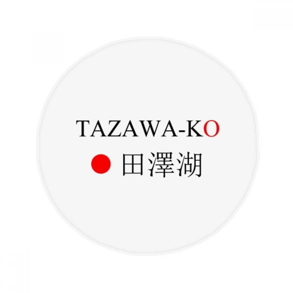 DIYthinker Tazawako Japaness City Name Red Sun Flag Anti-Slip Floor Pet Mat Round Bathroom Living Room Kitchen Door 80Cm Gift