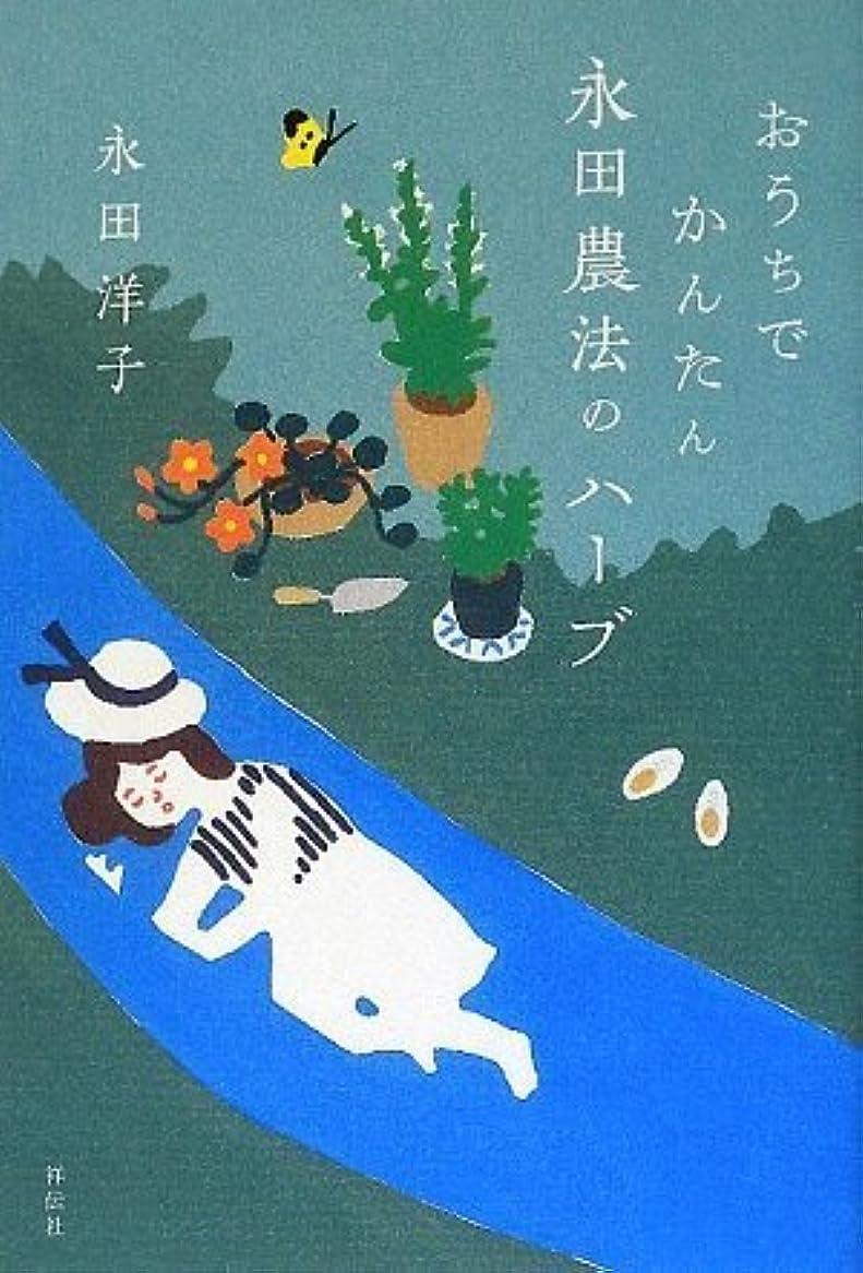 嫉妬ストローク保険ハーブのある暮らしを実現するハーブ検定1?2級に合格する問題集―日本ハーブセラピスト協会認定図書