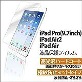 iPad Air iPad Air2 アイパッド エアー 液晶保護 シート フィルム 画面 指紋 反射 防止 マット さらさら AIF-IPA6-AG
