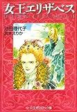 女王エリザベス (中公文庫―コミック版)
