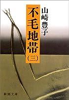不毛地帯 (3) (新潮文庫)