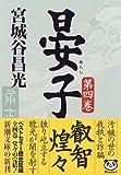 晏子〈第4巻〉 (新潮文庫)