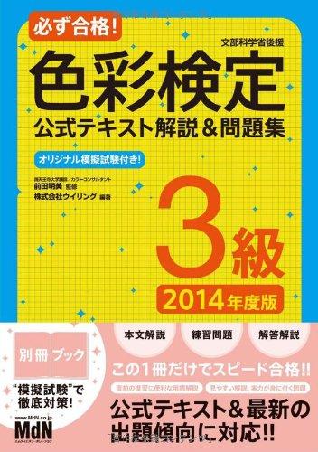 Download Kanarazu gōkaku shikisai kentei sankyū kōshiki tekisuto kaisetsu ando mondaishū : monbu kagakushō kōen 2014 pdf epub