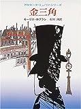 金三角 (創元推理文庫 107-6 アルセーヌ・リュパン・シリーズ)