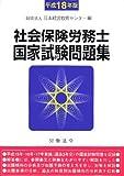 社会保険労務士国家試験問題集〈平成18年版〉