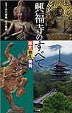 興福寺のすべて―歴史・教え・美術