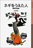 ネギをうえた人―朝鮮民話選 (岩波少年文庫)