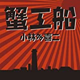 [オーディオブックCD] 蟹工船 (<CD>) (<CD>)