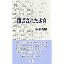 Closed labyrinth (Japanese Edition)
