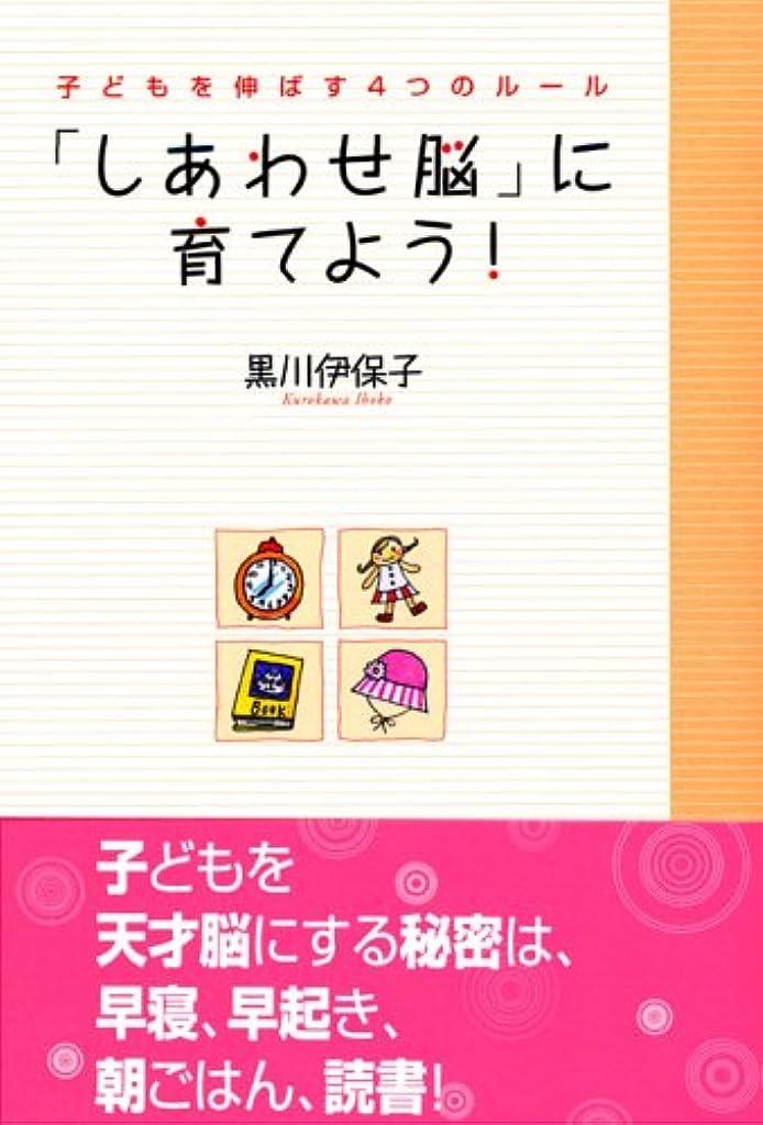 魅力特別なレトルト井原さんちの英語で子育て―超使いやすい! 表現集の決定版