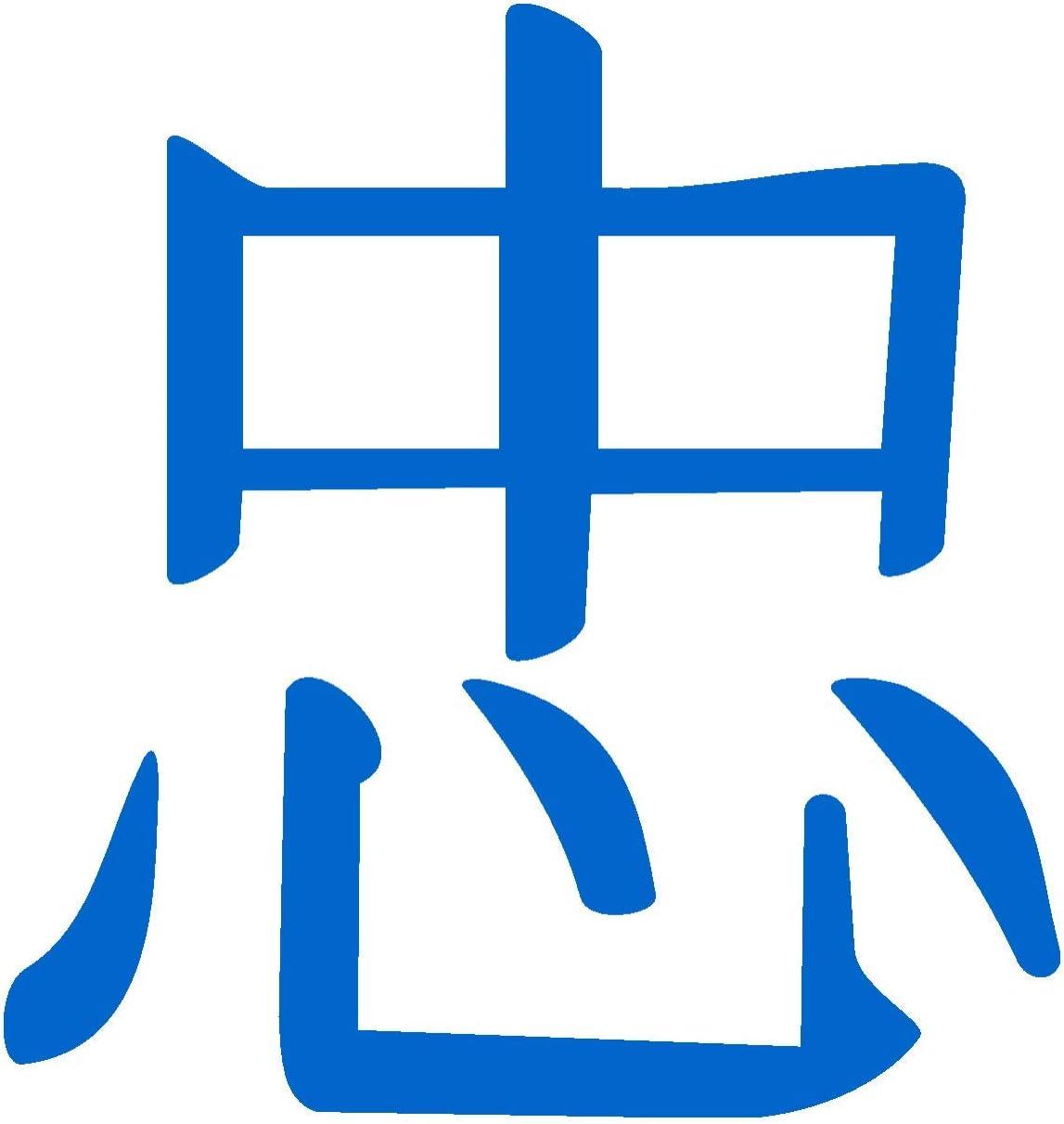 Samunshi Aufkleber Chinesisch Treue Schriftzeichen In 7 Größen Und 25 Farben 38x40cm Azurblau Küche Haushalt