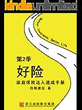 《好险》第2季:家庭保险达人速成手册(2016年度中国保险业最具价值图书)