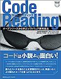 Code Reading―オープンソースから学ぶソフトウェア開発技法(トップスタジオ/まつもと ゆきひろ/平林 俊一/鵜飼 文敏)